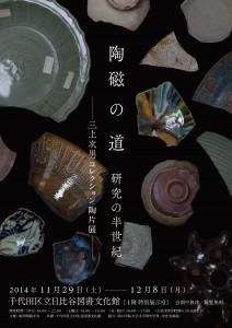 日比谷図書文化館「陶磁の道」展展覧会案内表