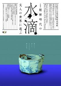 suitekiten_chirashi_omote_oosakatoyotoji