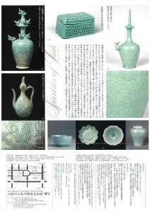 「Goryeo Celadon」02