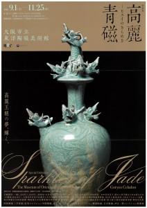 「Goryeo Celadon」01