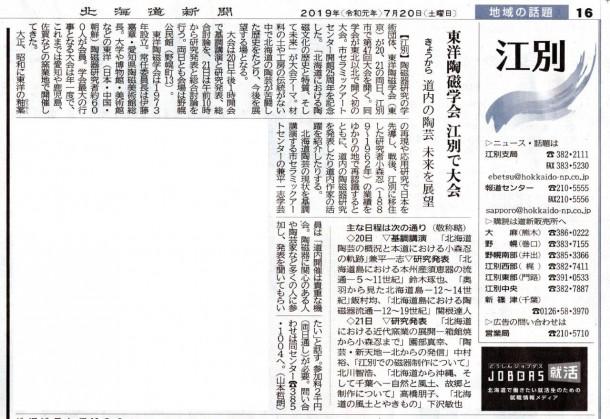 北海道新聞 市内版 2019.07.20