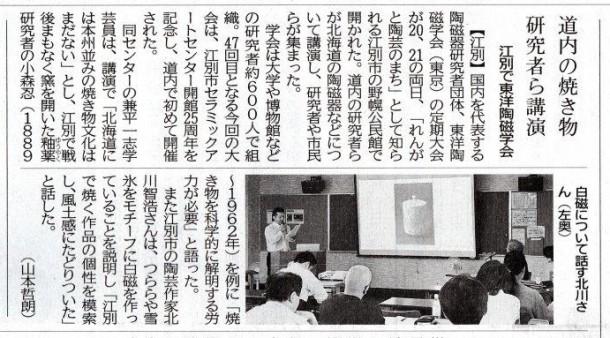 北海道新聞 全道版 2019.07.22