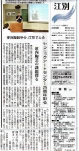 Hokkaido shinnbunn 2019.07.23