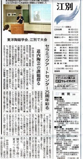 北海道新聞 江別版 2019.07.23